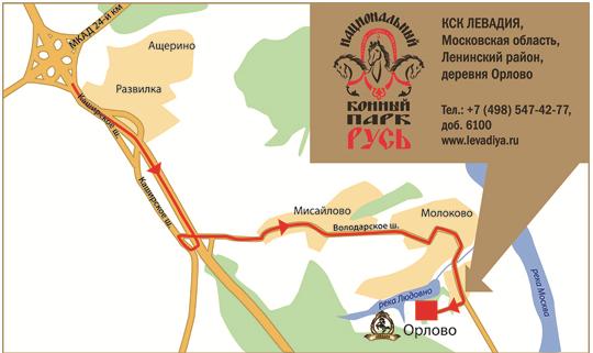 Схема проезда к КСК Левадия